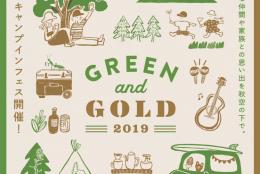 10/19、20開催【GREEN and GOLD 2019】