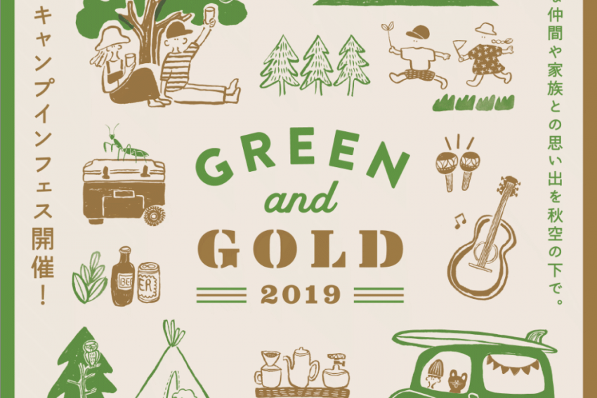 10/19、20開催【GREEN and GOLD 2019】