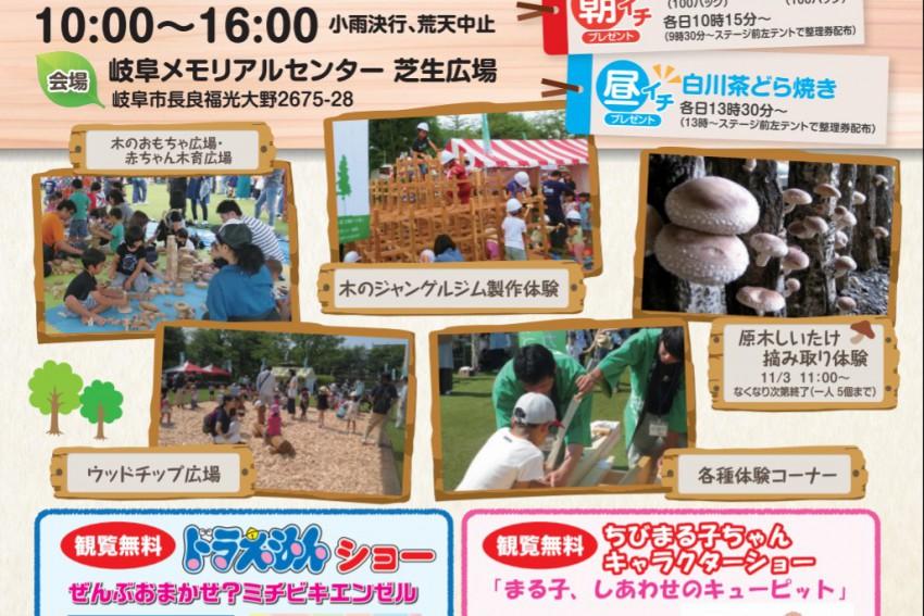 11/2、3開催【ぎふの木フェスタ2019】