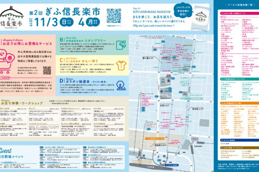 11/3、4開催【第2回ぎふ信長楽市】