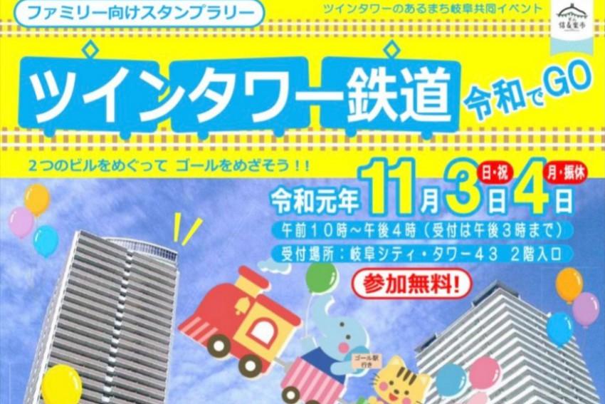 11/2〜4開催【ツインタワー鉄道 〜令和でGO〜】
