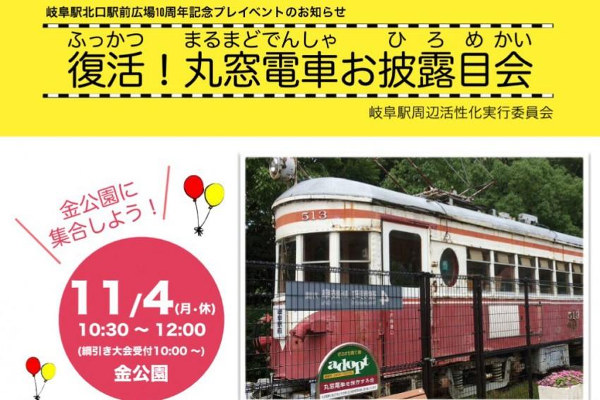 11/4開催【復活!丸窓電車お披露目会】