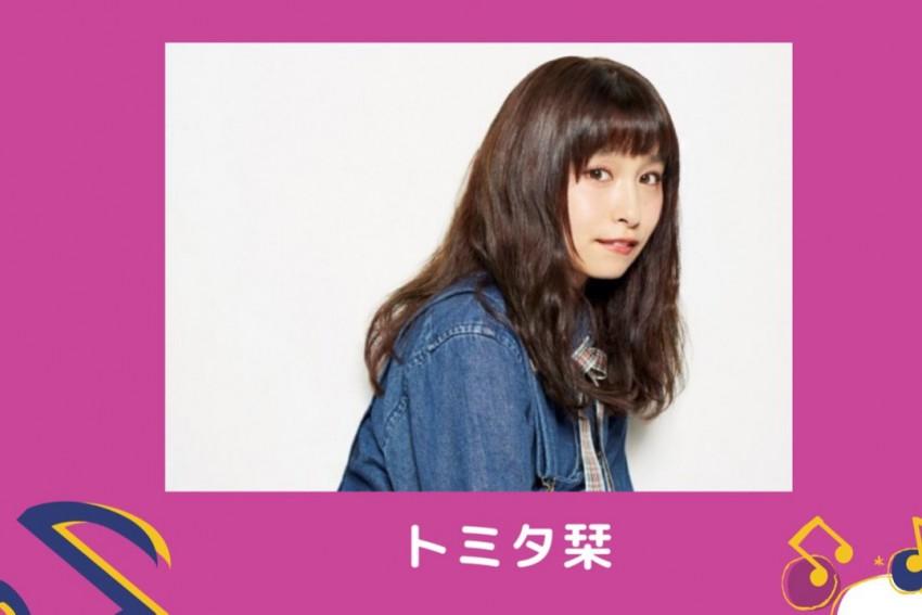 【ステージ情報〜トミタ栞 さん〜】