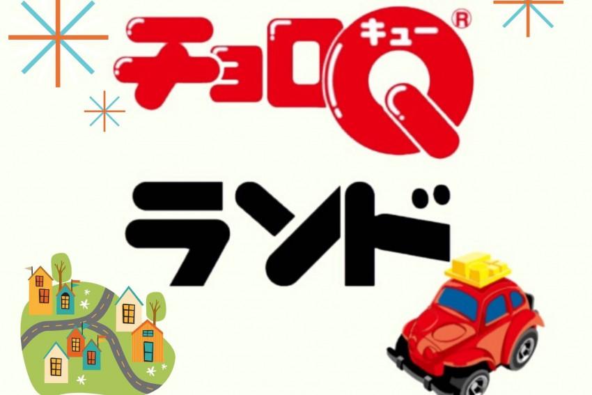 【Tonya EXPO チョロQランド】