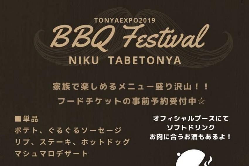 【Tonya BBQ Project②】