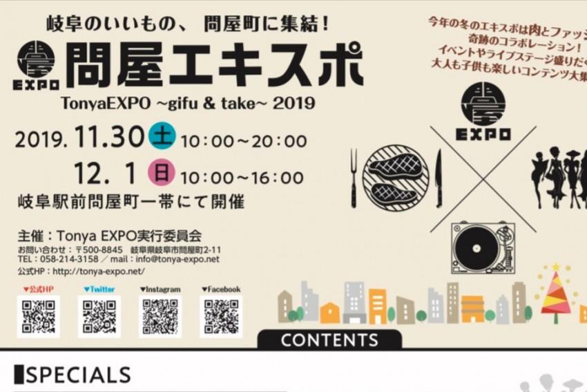 TonyaEXPO2019 チラシ公開!