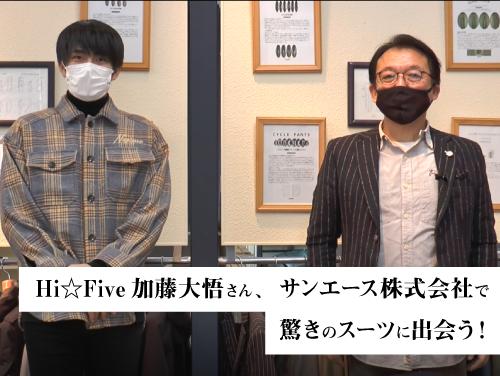 【ギフまるけ!】アパレル編 vol7.Hi☆Fiveの加藤大悟さんが「サンエース株式会社」を訪問!