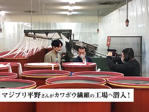 【ギフまるけ!】アパレル編 vol.2 MAG!C☆PRINCEの平野泰新さんが「カワボウ繊維株式会社」を訪問!