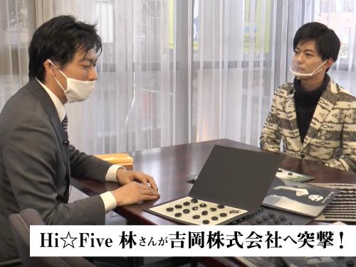 【ギフまるけ!】アパレル編 vol.4 Hi☆Fiveの林拓磨さんが「吉岡株式会社」を訪問!