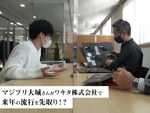 【ギフまるけ!】アパレル編 vol.5 MAG!C☆PRINCEの大城光さんが「ワキタ株式会社」を訪問!
