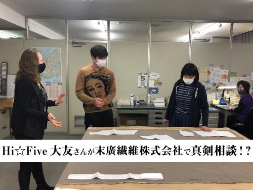 【ギフまるけ!】アパレル編 vol.6 Hi☆Fiveの大友海さんが「末廣繊維株式会社」を訪問!