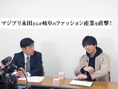 MAG!C☆PRINCEの永田薫さんが「一般社団法人 岐阜ファッション産業連合会」を訪問!